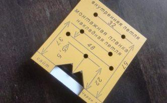 шаблон для установки мебельных петель