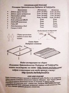 инструкция по сборке ортопедического основания кровати