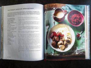 Аурель Бронте. Скандинавская кухня.