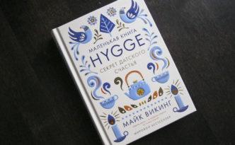 Hygge. Секрет датского счастья.
