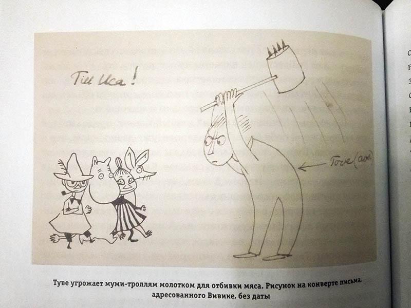 Туве Янссон: Работай и люби иллюстрация